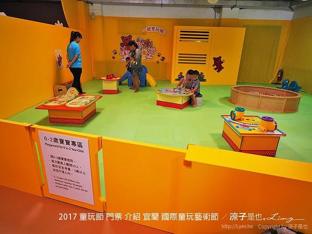 2017 童玩節 門票 介紹 宜蘭 國際童玩藝術節 88