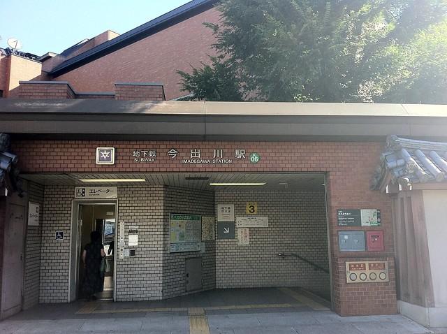 地下鉄 今出川駅