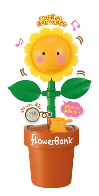 能歌善舞的超HIGH存錢筒!Shine 「FlowerBank ひまわり」向日葵存錢筒