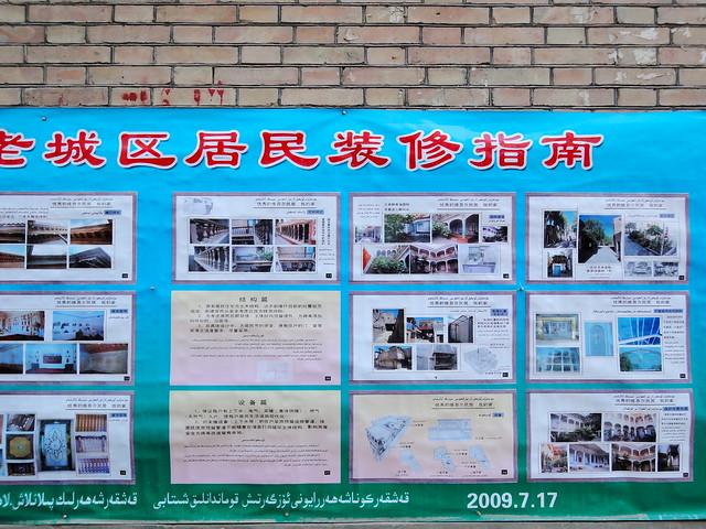 カシュガル旧市街再建計画ポスター