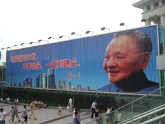 Deng Xiaoping blesses the Expo