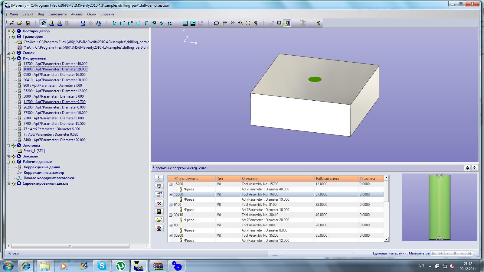 Working with IMSverify 2010 v4.3 full