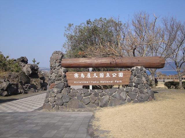 Photo:霧島屋久国立公園  By alberth2