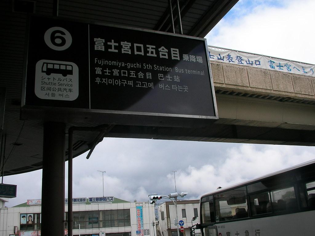 富士宮駅, 富士山登山(富士宮ルート) Climbing Mt.Fuji