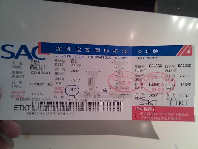 国庆10月8号成都到常德飞机票多少钱 1,按照往年的经验,南京到成都的