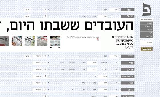 מאיר סדן - fontef.com