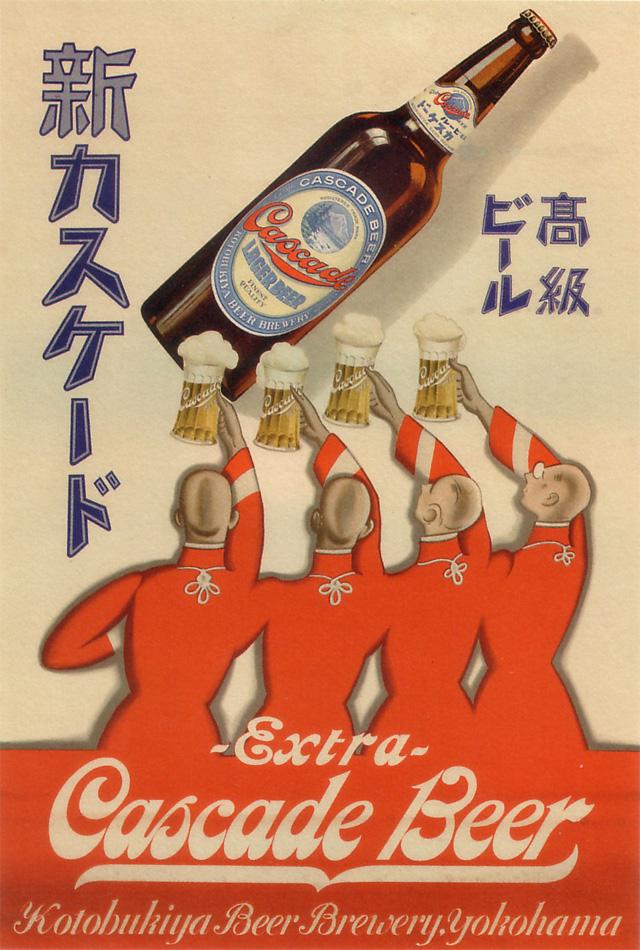 Cascade-beer-1929