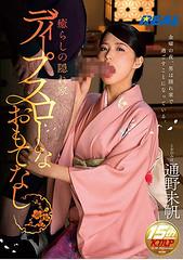 REAL-632 Healing Likeness Of Retreat Deep Throw Hospitality Tsuno Miho