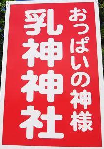 おっぱいの神様「乳神神社」(北海道十勝郡浦幌町)