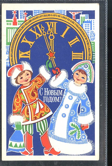 New Year Greeting Russia pub. 1978 ethnic costume with clock gre117