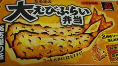大えびふらい弁当 Bento-Box Package