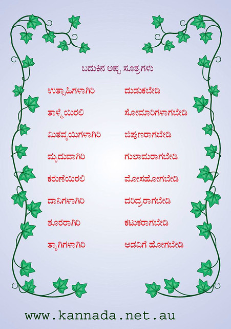 Positive Thinking Quotes In Kannada Language Kannada Inspirational