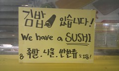 We have a sushi!