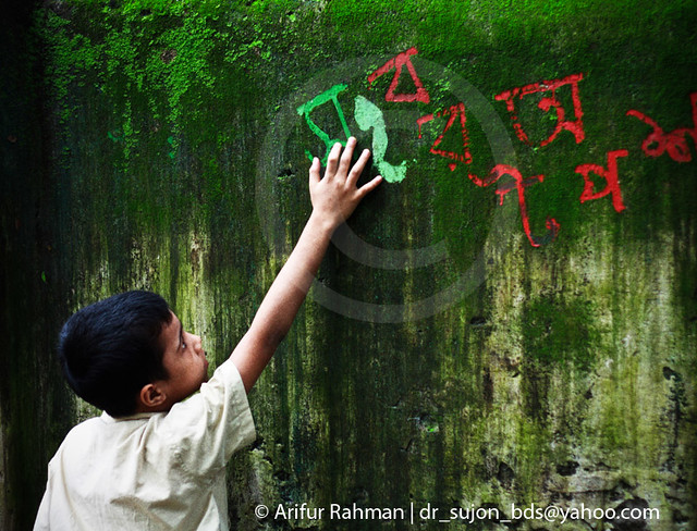 21 February :: International Mother Language Day