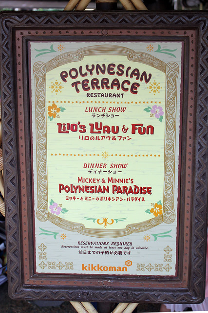 Lilo's Luau and Fun at Polynesian Terrace