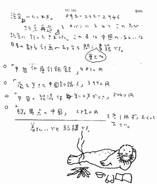 沢野ひとしの画像 p1_29