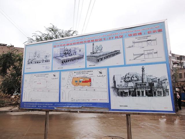 カシュガル、旧市街再建計画の看板