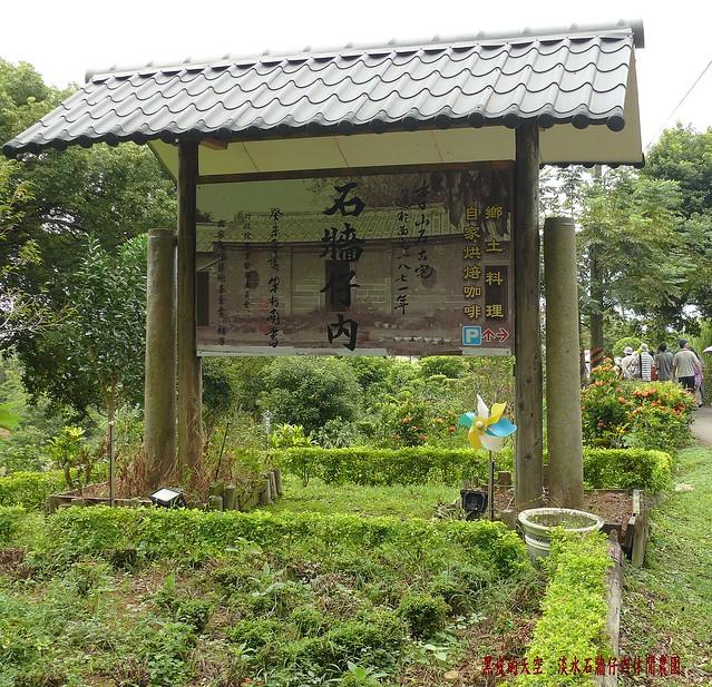 2010 0912淡水石牆仔內休閒農園001