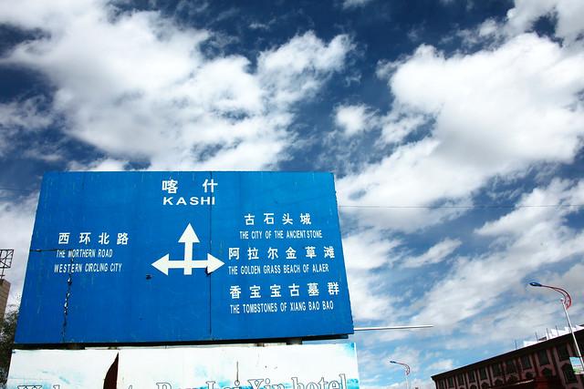 カラコルムハイウェイの標識