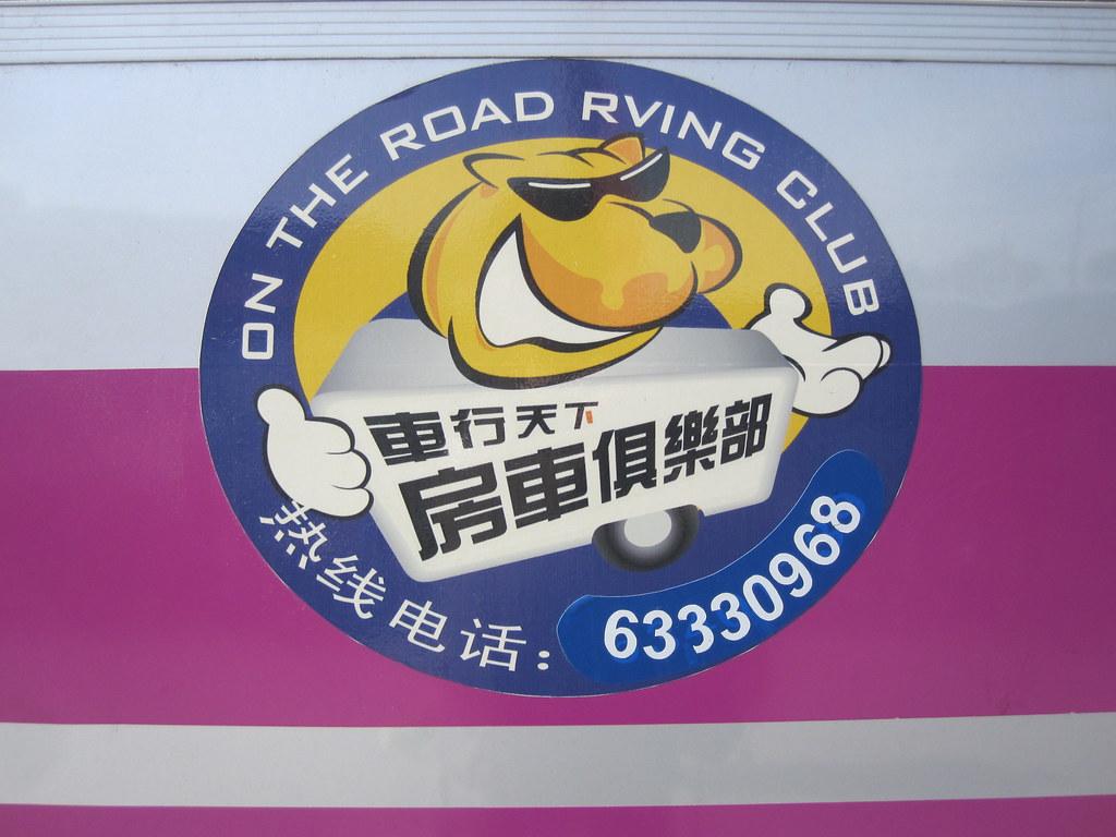 RV China