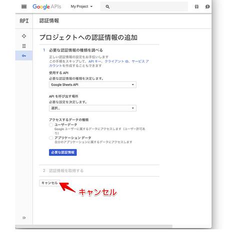 google-api-v4-quickstart-003