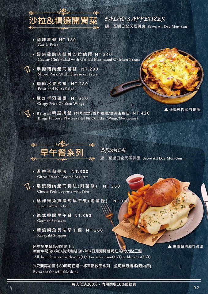 台北信義區餐廳下午茶推薦att 4 fun 冰果甜心菜單menu (3)