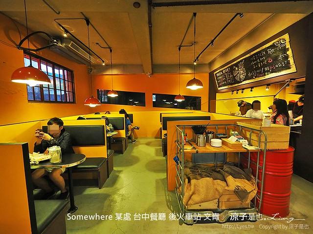 Somewhere 某處 台中餐廳 後火車站 文青 16