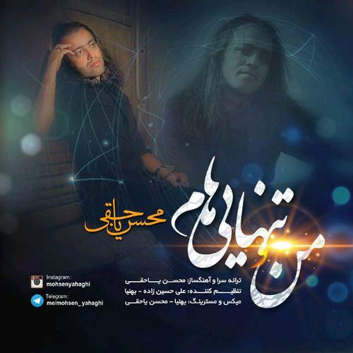 محسن یاحقی - منو تنهایی هام