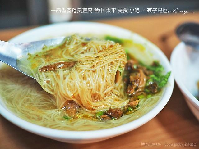 一品香春捲臭豆腐 台中 太平 美食 小吃 11