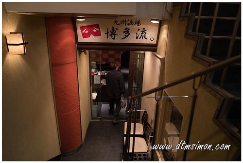 九州酒場博多流03