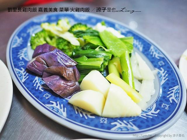 劉里長雞肉飯 嘉義美食 菜單 火雞肉飯 16