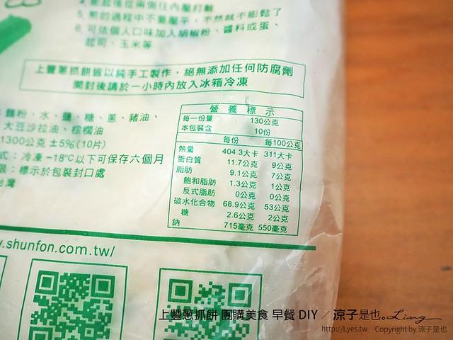 上豐蔥抓餅 團購美食 早餐 DIY 11