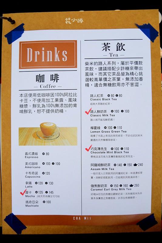 柴米菜單板橋早午餐致理美食推薦新埔捷運不限時咖啡廳 (28)