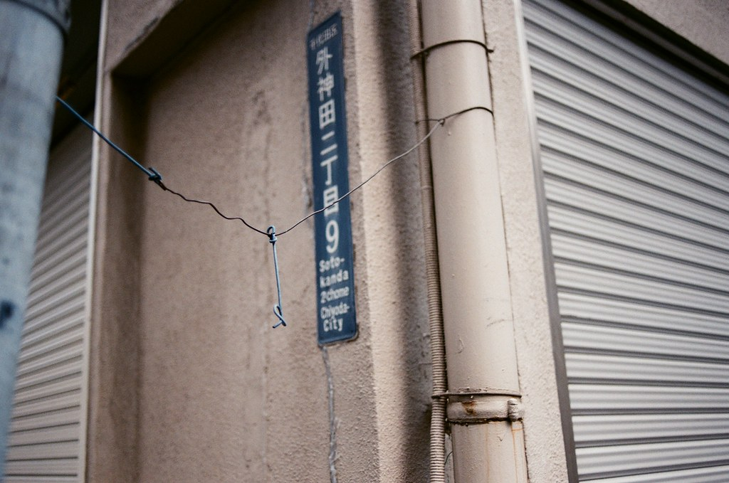 神田明神 Chiyoda Tokyo, Japan / AGFA VISTAPlus / Nikon FM2 這個勾勾原本掛著一串風鈴,在那個夏日。妳拿出了手機紀錄風鈴的聲音,而我在旁邊靜靜的聽,靜靜的看著妳。  後來我再次回來,風鈴就不見了 ...  Nikon FM2 Nikon AI AF Nikkor 35mm F/2D AGFA VISTAPlus ISO400 1001-0028 2015-10-04 Photo by Toomore