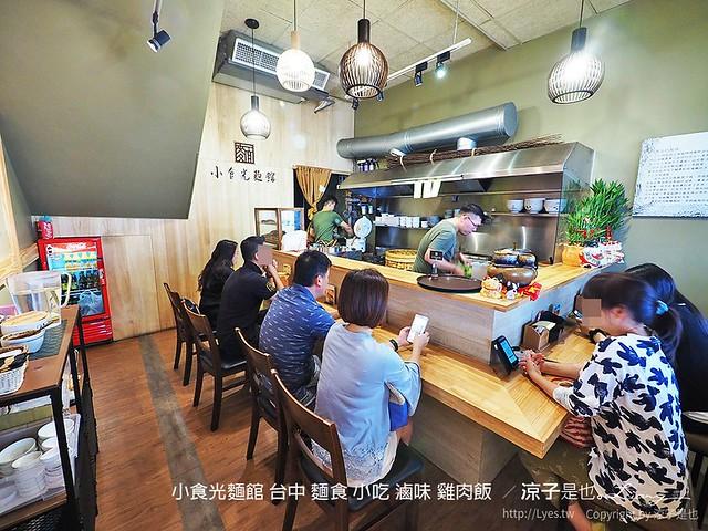 小食光麵館 台中 麵食 小吃 滷味 雞肉飯  7