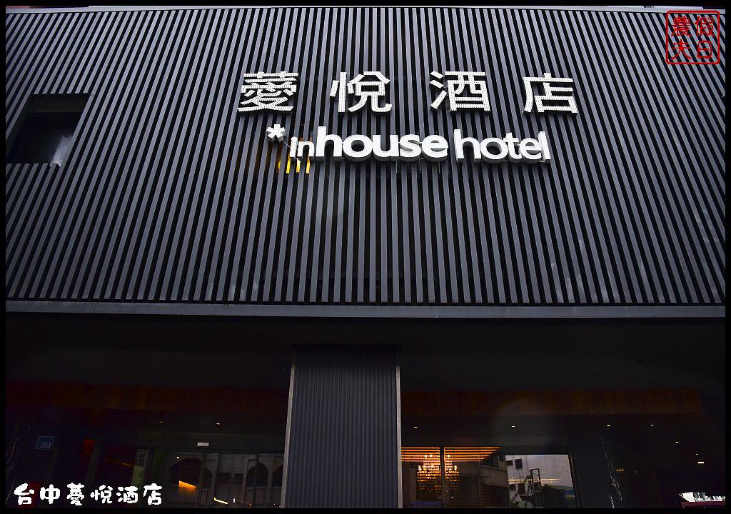 台中薆悅酒店DSC_7530