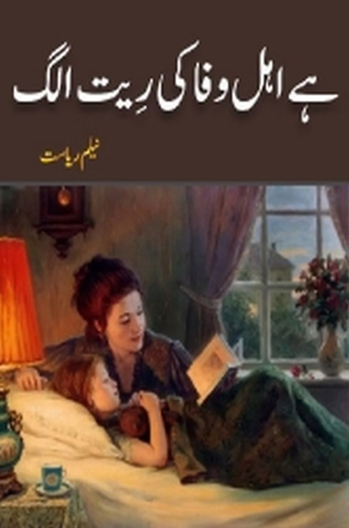 Hay Ahle Wafa Ki Reet Alag is a very well written complex script novel which depicts normal emotions and behaviour of human like love hate greed power and fear, writen by Neelam Riyasat , Neelam Riyasat is a very famous and popular specialy among female readers