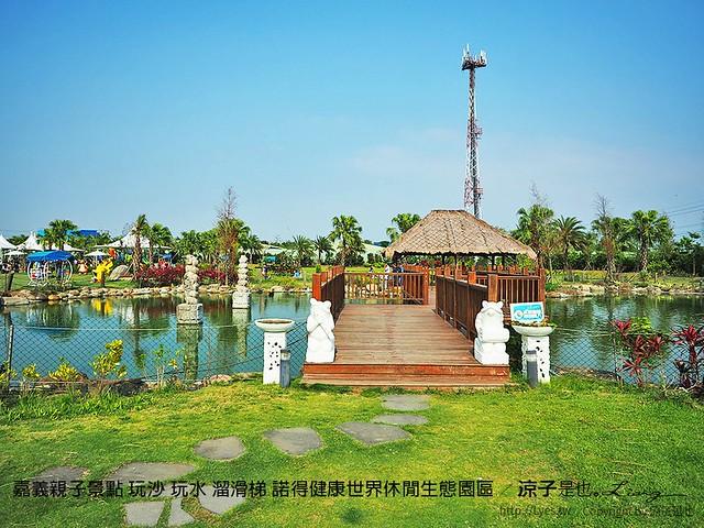 嘉義親子景點 玩沙 玩水 溜滑梯 諾得健康世界休閒生態園區 34