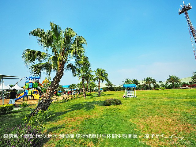 嘉義親子景點 玩沙 玩水 溜滑梯 諾得健康世界休閒生態園區 43
