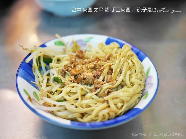 台中 肉圓 太平 隆 手工肉圓 7