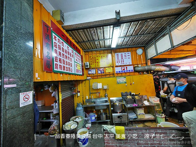 一品香春捲臭豆腐 台中 太平 美食 小吃 4