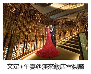 婚禮紀錄 文定+午宴@高雄漢來飯店雪梨廳