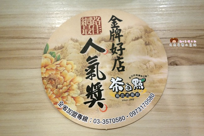 茶自點 竹東店 茶點 (22).JPG