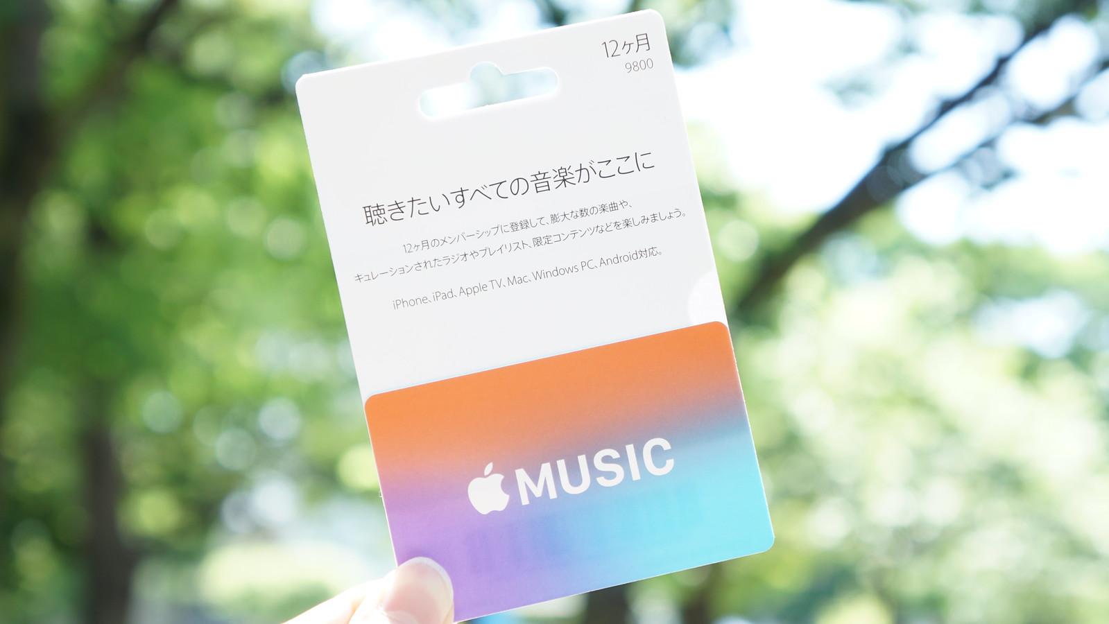 Apple Musicカードとは?