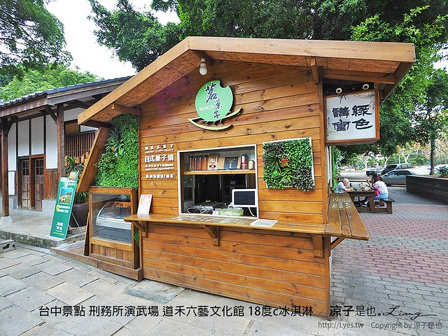 台中景點 刑務所演武場 道禾六藝文化館 18度c冰淇淋 16