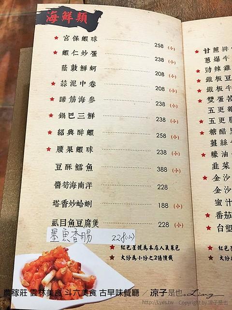 農稼莊 雲林美食 斗六美食 古早味餐廳 2