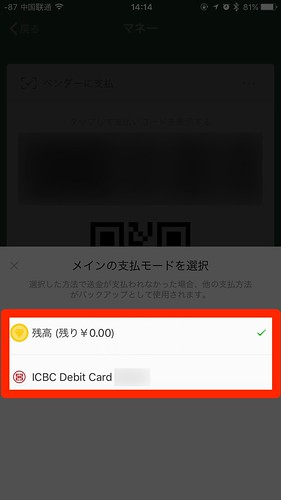 wechat_wallet03