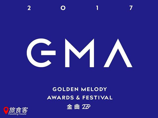 2017金曲獎