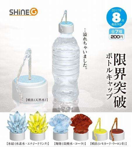 喂!你的水噴出來了啦!!   SHINE-G 「界限突破的瓶蓋」(限界突破ボトルキャップ ) 超有事轉蛋,爆笑登場!!