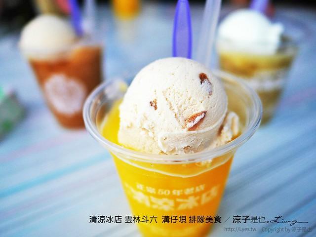 清涼冰店 雲林斗六  溝仔垻 排隊美食 5